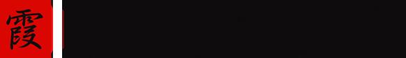 Kasumi - Logo for den japanske kniveproducent Kasumi